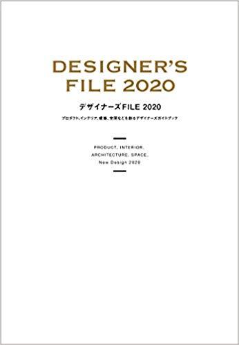DESIGNER'S FILE 2020
