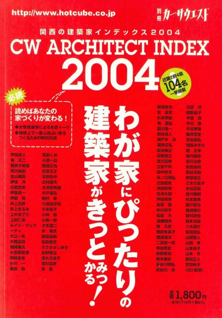 関西の建築家インデックス 2004
