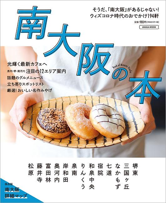 富田林寺内町で設計したcafe付住宅が「南大阪の本」に紹介されました!