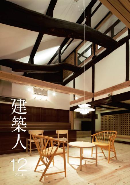 「今井町の家」が建築人表紙になりました。