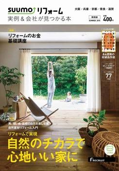 私たちが設計しリノベーションした住宅が雑誌に掲載されました。