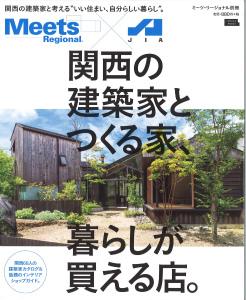 Meets Regional別冊「関西の建築家とつくる家、暮らしが買える店」に紹介されました!