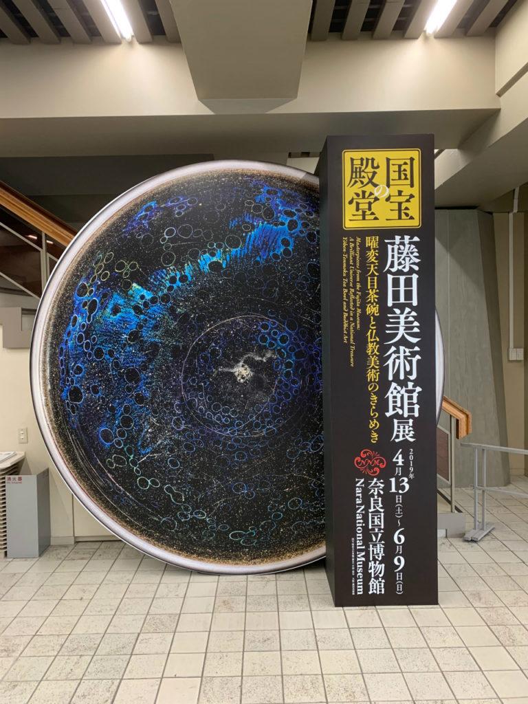 国宝 曜変天目茶碗1ー藤田美術館所蔵