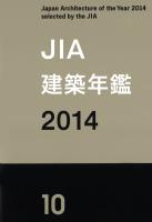 JIA建築年鑑2014