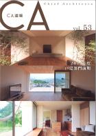 CA道場 vol.53
