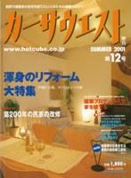 カーサウェスト季刊  第12号