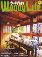 Woody Life vol.102