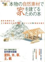 チルチンびと別冊8 本物の自然素材で家を建てるための本