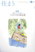 住まう vol.23