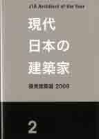 現代日本の建築家2