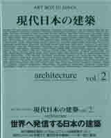 現代日本の建築 vol.2