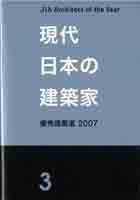 現代日本の建築家 3