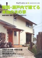 チルチンびと別冊19 関西・瀬戸内で建てる本物の木の家