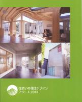 住まいの環境デザインアワード2013