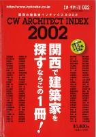 関西の建築家インデックス2002