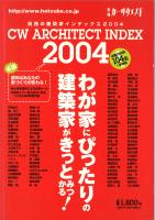 関西の建築家インデックス2004