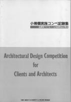 小規模実施コンペ記録集-独身寮(ヤクルト)公開建築設計競技