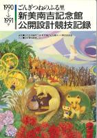 ごんぎつねのふる里 新美南吉記念館公開設計競技記録