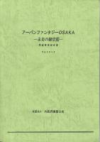 アーバンファンタジーOSAKA-未来の御堂筋-