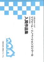 大阪の住まい力アップ リフォーム・リノベーションコンクール