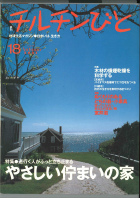 季刊チルチンびと18号