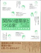関西の建築家とつくる家 vol.2