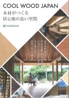 COOL WOOD JAPAN 木材がつくる居心地の良い空間