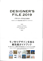 DESIGNER'S FILE 2019