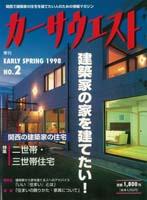 カーサウエスト季刊 NO.2