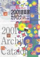 私が選ぶ2001建築家カタログ