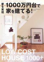 夢を実現 1000万円台で家を建てる!