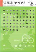 建築家カタログ vol.05