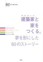 関西56人の建築家と家をつくる。
