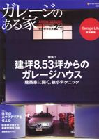 ガレージのある家 Vol.24