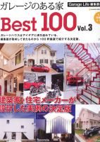 ガレージのある家 Best100 Vol.3