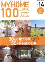MY HOME 100選 vol.14