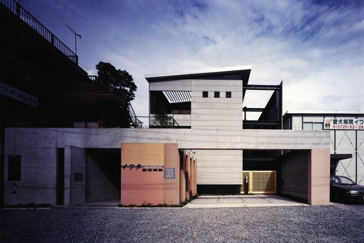 イワタ動物病院/若江岩田の家